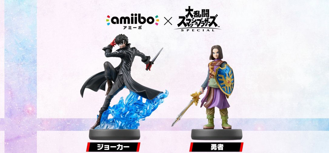 Super Smash Bros Ultimate amiibo 2020